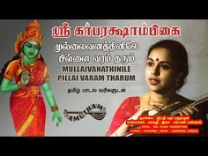 முல்லைவனத்தினிலே பிள்ளை வரம் தரும் | Mullaivanathinile | Amutham Music - YouTube Devotional Songs, Itunes, Lyrics, Singer, Album, Board, Music, Youtube, Musica