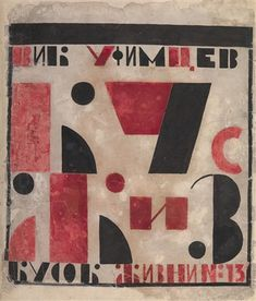 Victor Ivanovich Ufimtsev - Kusok zhizni No 13, an Original Cover Design and 70 Drawings Bound into an Album , 1924