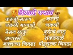 With almost a week left for diwali I guess all ladies would be busy searching traditional & new recipes for diwali faraal & making them in their kitchen. Recipes In Marathi, Indian Food Recipes, New Recipes, Sweet Recipes, Cooking Recipes, Recipe Videos, Food Videos, Diwali Snacks, Daily Meals