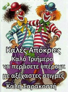 Greek Love Quotes, Carnival Decorations, Good Morning Images, Funny Moments, Holidays And Events, Smiley, Beautiful Pictures, Happy Birthday, Inspirational Quotes