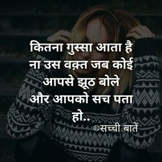 Us waqt khudko, Sant karlo Kyun ki taqlif aur badh jaati he Hindi Quotes Images, Hindi Words, Hindi Quotes On Life, Real Quotes, True Quotes, Qoutes, Story Quotes, Good Thoughts Quotes, Attitude Quotes