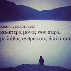 Wisdom Quotes, Life Quotes, Greek Quotes, Food For Thought, True Stories, Life Is Good, Mindfulness, Thoughts, Writing