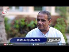 جسور - لقاء مع الشاعر علاء خالد عن الثقافة والهوية الاسكندرية - YouTube Urban City