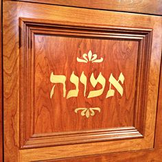 """Can you read this word from the beautiful ark at Beth Immanuel Messianic Synagogue? Hint - it's one of the three qualities that Yeshua called the 'weightier provisions of the Torah' in Matthew 23:23.   """"Woe to you, scribes and Pharisees, hypocrites! For you tithe mint and dill and cummin, and have neglected the weightier provisions of the law: justice and mercy and faithfulness; but these are the things you should have done without neglecting the others."""" Scribes And Pharisees, Hebrew Writing, Learn Hebrew, Torah, Writings, Ark, Israel, Mint, Faith"""