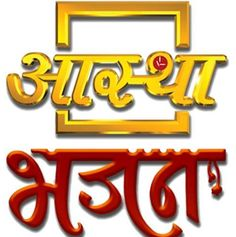 Watch Aastha Bhajan TV Live which is one of the Hindi religious TV Channel