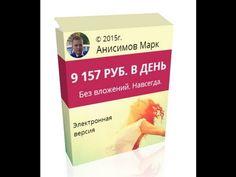 Курс от Марка Анисимова. 9157 рублей в день. Без сайта.