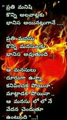 Love Failure Quotations, People Quotes, Me Quotes, Friendship Quotes In Telugu, Telugu Inspirational Quotes, Value Quotes, Meant To Be Quotes, Life Quotes Pictures, Morning Greetings Quotes