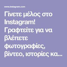 Γίνετε μέλος στο Instagram! Γραφτείτε για να βλέπετε φωτογραφίες, βίντεο, ιστορίες και μηνύματα από τους φίλους και τους συγγενείς σας, καθώς και άλλους χρήστες σχετικά με ενδιαφέροντά σας, από κάθε σημείο του κόσμου.