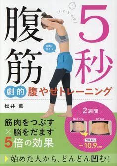 """松井薫さんが考案した「5秒腹筋」は、「体に負担をかけない」「1回たったの5秒」「お腹の筋肉を""""つぶす""""」という3点がポイントです。お腹の筋肉をつぶした状態で、5秒間姿勢をキープするだけというもので、腹筋を空き缶に見立て、上下から力を加えてグシャッとつぶすイメージで上体を前に倒します。"""