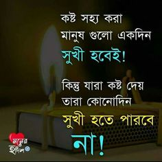 Funny Inspirational Quotes, Motivational Quotes For Life, Funny Quotes, Life Quotes, Allah Quotes, Qoutes, Emotional Quotes Love, Amazing Dp, Bangla Quotes