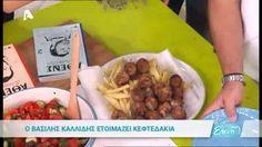 ΕΛΕΝΗ - ΣΥΝΤΑΓΕΣ - ΚΕΦΤΕΔΑΚΙΑ   AlphaTV