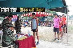 #Haryana में #IndianArmy की खुली भर्ती आजमायें भाग्य करें देश सेवा
