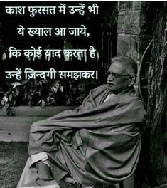 Best Picture For sufi Poetry For Your Taste You are looking for something, and it is going to tell you exactly what you are looking for, and you didn't find that picture. Here you will find the most b Shyari Quotes, Smile Quotes, Crush Quotes, Poetry Quotes, Words Quotes, Pain Quotes, First Love Quotes, Love Quotes In Hindi, True Love Quotes