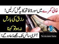 wazifa for Rizaq Halal  حلال رزق میں بے پناہ اضافے کا وظیفہ - YouTube