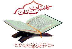 Kamyab Muslemaan (Successful Muslims) is a book by Manzoor Yousaf.