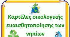 Ζήση Ανθή :Καρτέλες- κανόνες σωστής συμπεριφοράς προς το περιβάλλον για τα παιδιά του νηπιαγωγείου .   Σέβομαι και αγαπώ το περιβάλλον   Τ... Logos, Logo