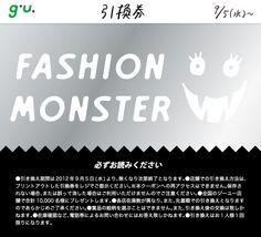 g.u.(ジーユー) | キャンペーンサイト FASHION MONSTER