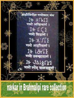 Rarely found Navkar in brahmi lipi. Rare Images, Rare Photos, Brahmi Script, Temple Room, Jain Temple, Pooja Room Design, Spiritual Symbols, Educational Websites, Mythology