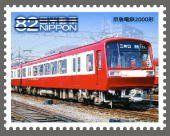 Stamp: Keikyu 2000 (Japan) (Japanese Railways Series 4) Mi:JP 8193,Sak:JP C2282f