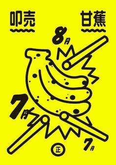 Japanese Poster: Slashing Prices. Tadashi Ueda. 2014:
