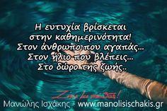 Greek Quotes, Movie Quotes, Philosophy, Literature, Letters, Love, Art, Film Quotes, Literatura