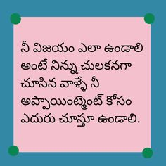 Life Lesson Quotes, Life Lessons, Life Quotes, Telugu Inspirational Quotes, Motivational Quotes, Devotional Quotes, Attitude Quotes, Woodworking Crafts, Birthday Wishes