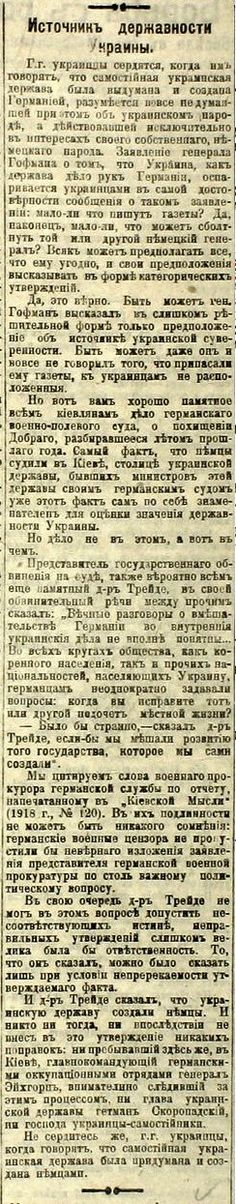 Источник державности Украины - poltora_bobra