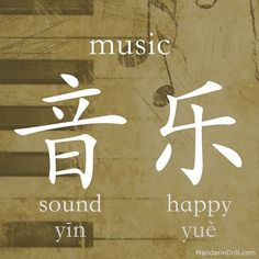 #music #mandarin #chinese