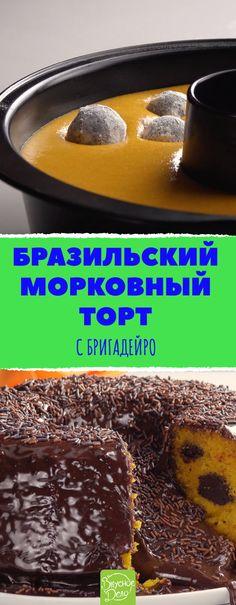Для этого супер-вкусного торта топим шоколадные шарики в моркови! #торт #десерт #вкусно #шоколад #бразилия #кухня #видеорецепт