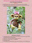 Мобильный LiveInternet Маленькая обезьянка   Ирина-ажур - Дневник Ирина-ажур  