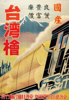 A vintage poster advertising Taiwan red cypress.  During Japan's occupancy of Taiwan during 1890s-1945, Japan deforested and lumbered huge amounts of Taiwan red cypress and exported them to Japan.  T