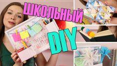 DIY Школьные Принадлежности / Организация Рабочего Стола / Совместное ви...
