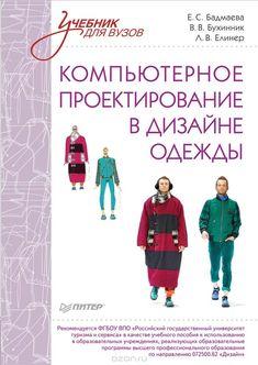 Учебное пособие Компьютерное проектирование в дизайне одежды предназначено для обучающихся по направлению подготовки 072500.62 Дизайн. В книге рассматриваются этапы проектирования промышленной