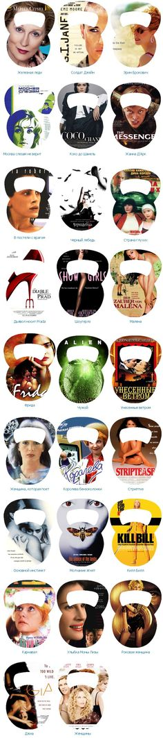 25 фильмов о сильных женщинах http://gloss.ua/story/kino/article/66571