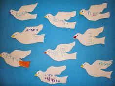 παιχνιδοκαμώματα στου νηπ/γειου τα δρώμενα Special Day, Religion, October, Peace, War, School, Sobriety, World