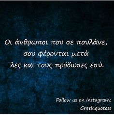 ΠΑΝΤΑ!! Greek Quotes, Wise Quotes, Inspirational Quotes, Perfection Quotes, Life Lessons, Affirmations, Quotations, Texts, Poems
