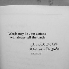 Sisters: Look at actions not words. If he truly wants u in his life, he will come & ask for ur hand. Islamic Quotes, Muslim Quotes, Quran Quotes, Quran Sayings, Arabic Tattoo Quotes, Meaningful Tattoo Quotes, Script Tattoos, Arabic Tattoos, Arabic Phrases