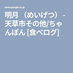 明月 (めいげつ) - 天草市その他/ちゃんぽん [食べログ]