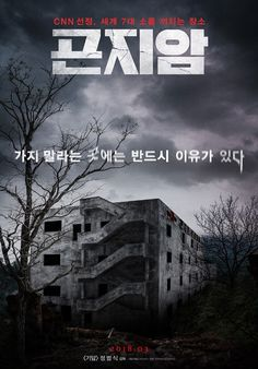 Gonjiam: Haunted Asylum Revised (2018) - Korean Movie