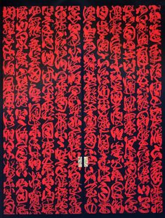 Fabienne Verdier - Contemporary Artist - L'art de la calligraphie monumentale - Cinabre et sérénade 1997