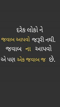 Gujarati Quotes Gujarati Quotes Gujarati Quotes Quotes Hindi