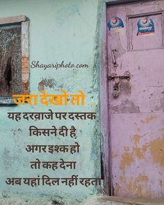Happy Diwali Shayari, New Shayari, Dosti Shayari, Shayari Photo, Shayari Image, Happy Sunday, Happy New Year, Eid Mubarak Status, Durga Maa