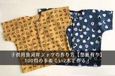 子供用魚河岸シャツの作り方【型紙有り】100均の手ぬぐい2本で作る! Kids Pants, Cool Baby Stuff, Clothing Patterns, Handicraft, Patterned Shorts, Baby Kids, Diy And Crafts, Sewing, Boys