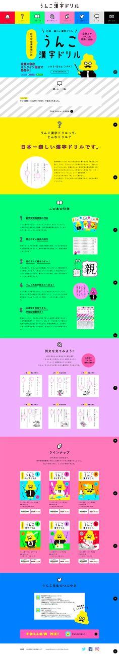 うんこ漢字ドリル WEBデザイナーさん必見!ランディングページのデザイン参考に(かわいい系)