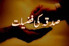 Sadqa Ki Fazeelat in Roman Hindi Urdu Islamic Information, Roman