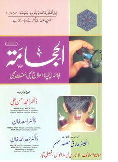 Image result for ahmed hassan hijama book