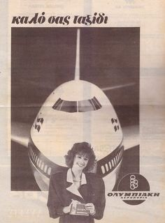 Ολυμπιακή αεροπορία 1980
