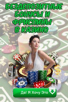 Бонусы реальными деньгами в казино игры онлайн бесплатно слот автоматы