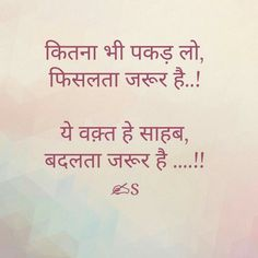 Motivational Quotes in Hindi font Language for Students: In Life students also require some inspiration, and these motivational q… Hindi Quotes Images, Shyari Quotes, Hindi Words, Motivational Picture Quotes, Work Quotes, Hindi Font, Life Quotes, Poetry Quotes, Thoughts In Hindi
