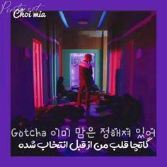 All Funny Videos, Boy Idols, Bts Face, K Pop Music, Album Bts, Iran, Persian, Lyrics, Kpop